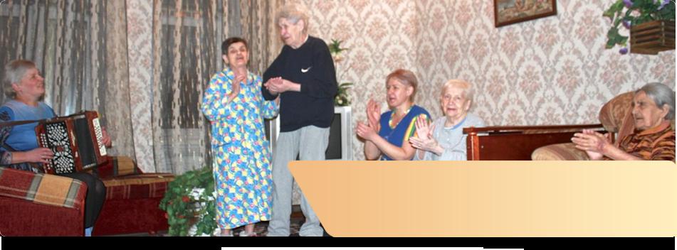 В доме интернате концерт ко дню пожилого человека